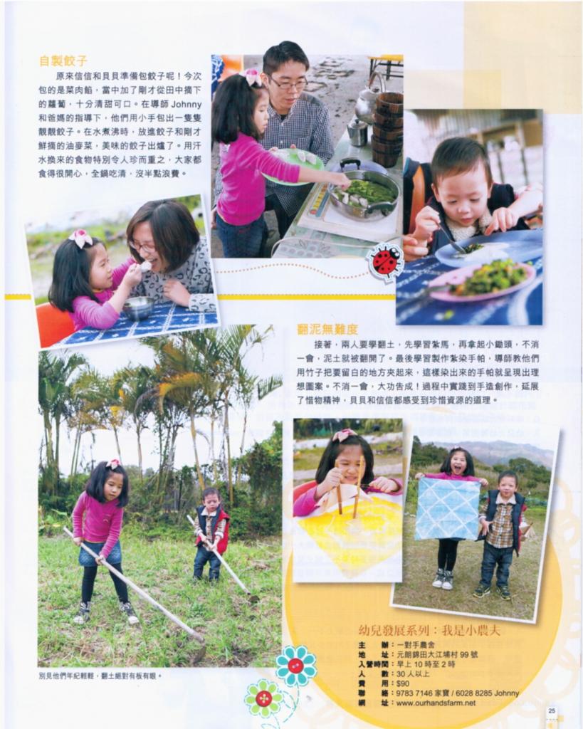 壹週刊頁2