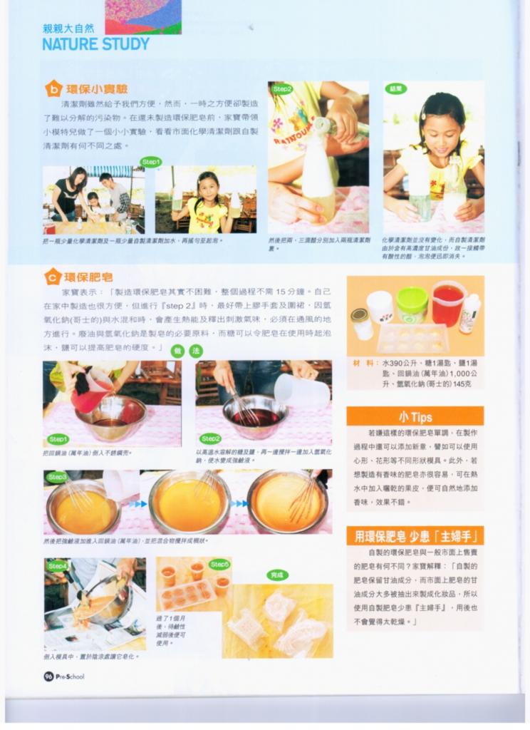 2008aug頁3