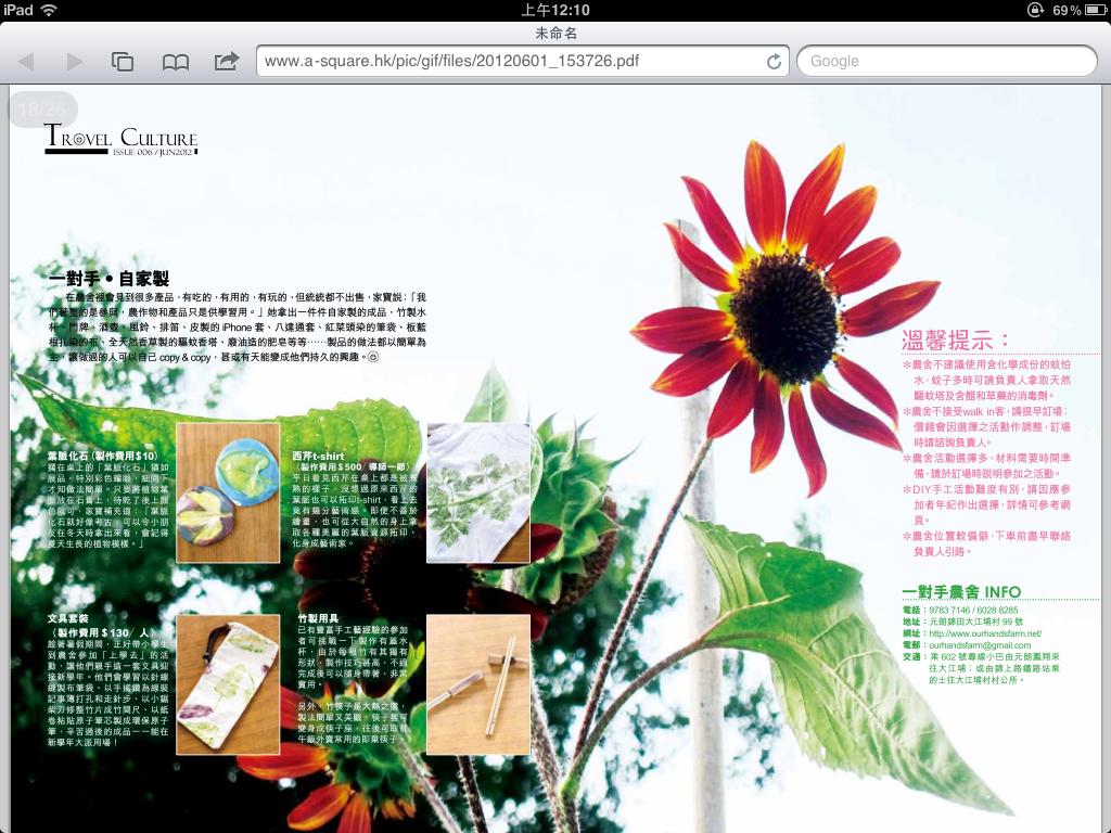 主導生活頁4