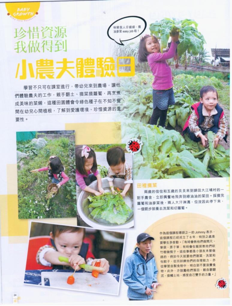 壹週刊頁1