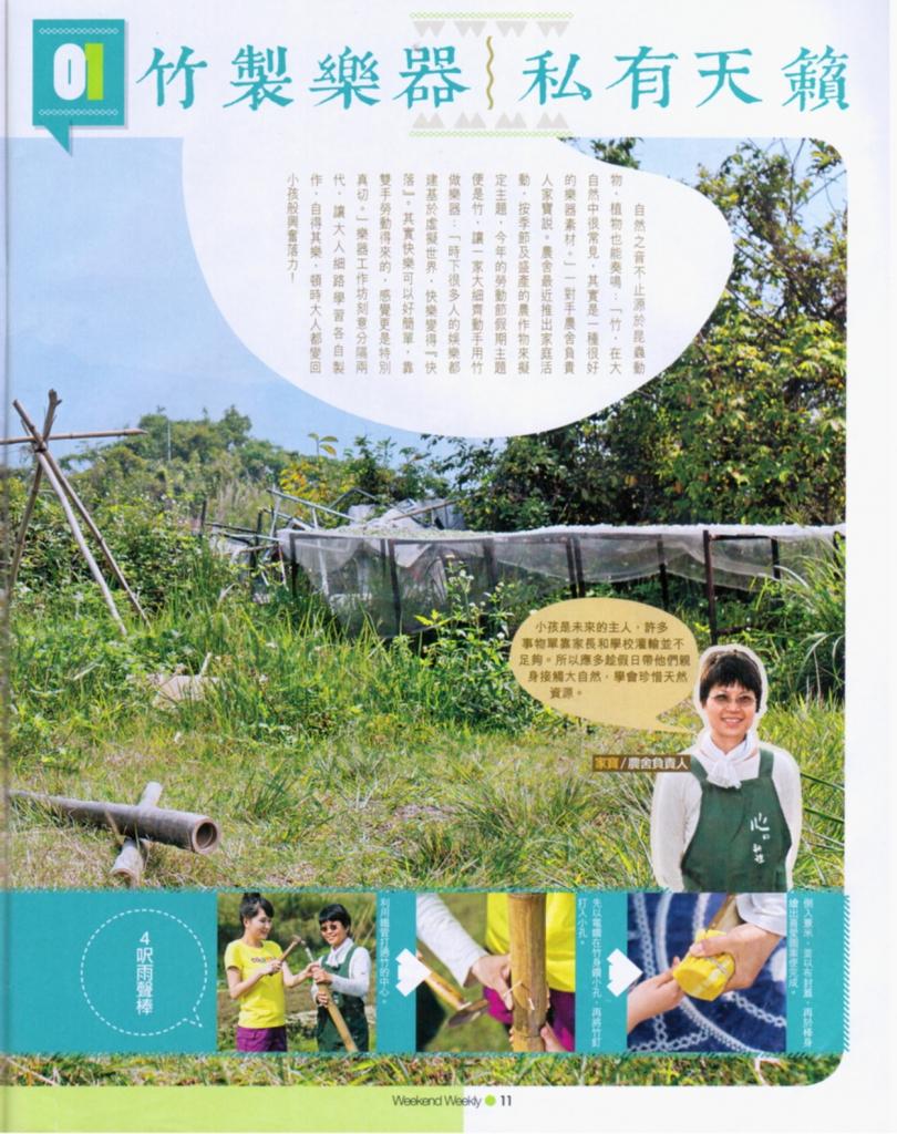 新假期頁4