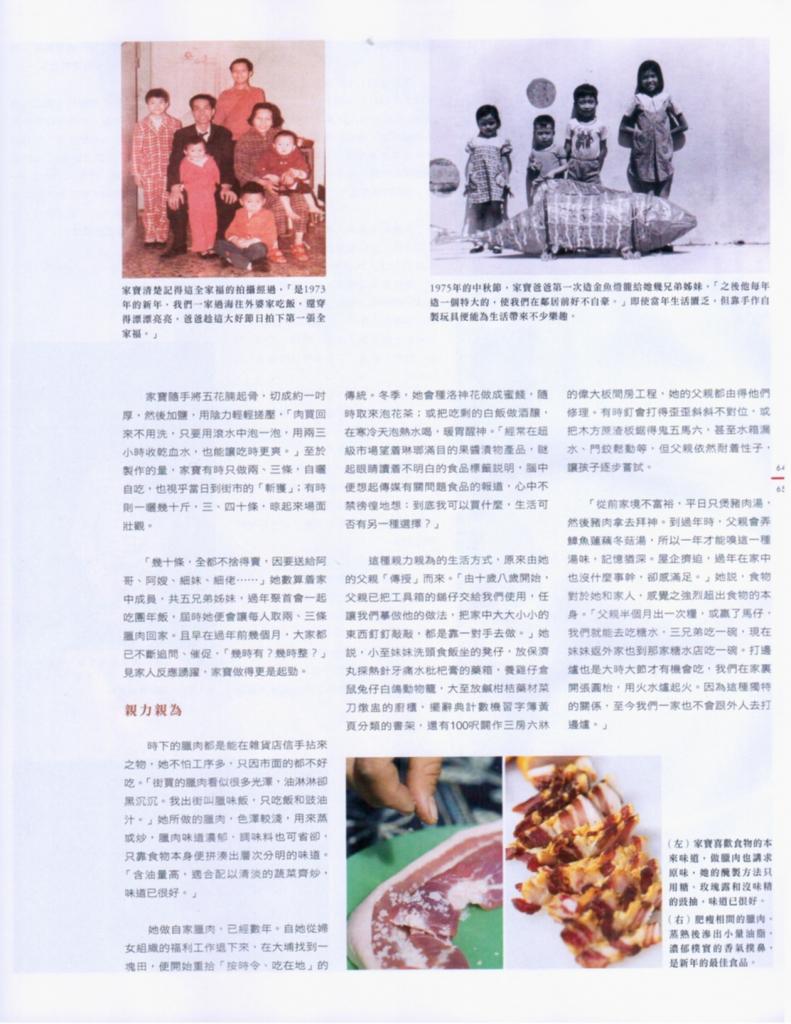 明報周刊頁2