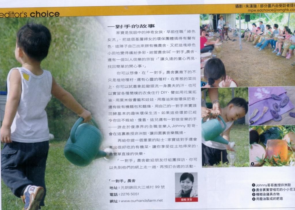 20071013明報周刊