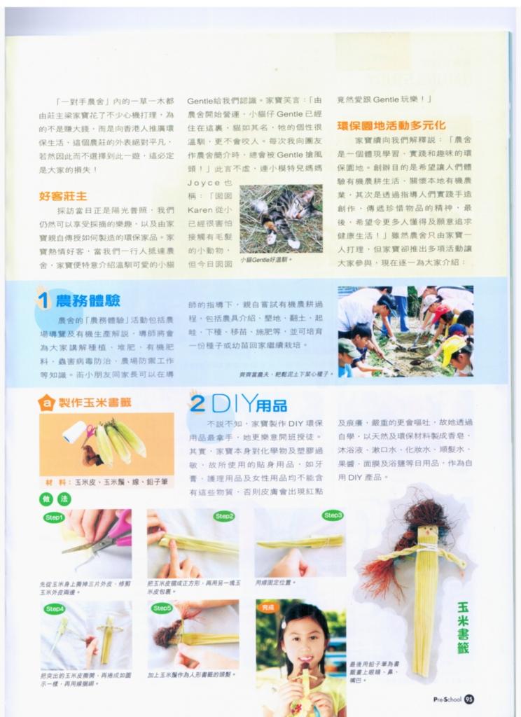 2008aug頁2