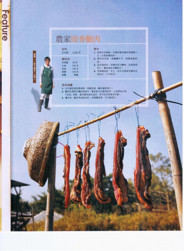 20110114第268期農家豉香臘肉